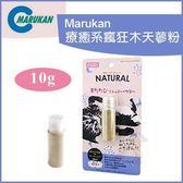 *WANG* 日本Marukan《療癒系瘋狂木天蓼粉》10克/罐 貓適用CT-448