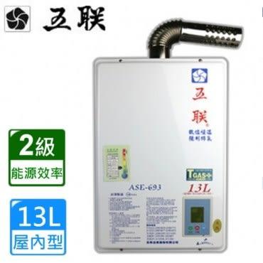 【五聯】ASE-693屋內大廈型強制排氣數位恆溫熱水器(13L)-天然瓦斯