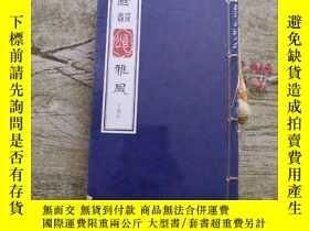 二手書博民逛書店國韻頌雅風【罕見未拆封】Y402140 商務印書館
