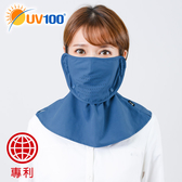 UV100 防曬 抗UV-涼感全護頸口罩-護頸可拆