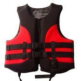 成人兒童救生衣專業釣魚男女短款保暖便攜船用浮潛摩托艇浮力衣 生活樂事館NMS