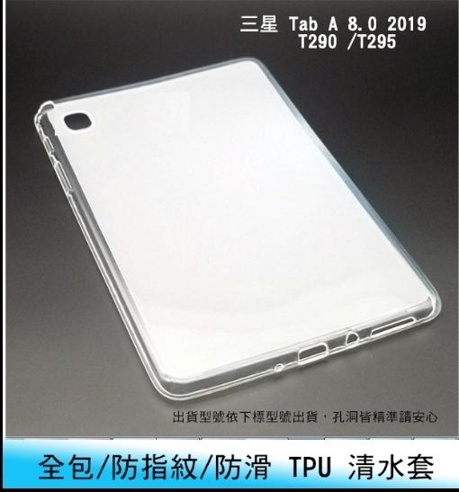 【妃航】三星 Tab A 8.0 2019 T290 平板 全包/防指紋/防滑 TPU 清水套/保護套/軟套/軟殼