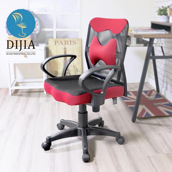 【DIJIA】貝拉骨腰電腦椅/辦公椅(三色任選)紅