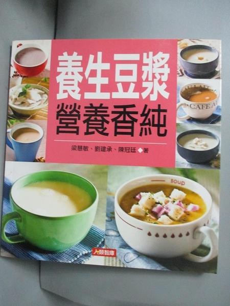 【書寶二手書T5/餐飲_GNL】養生豆漿營養香純_梁慧敏、劉建承、陳冠廷