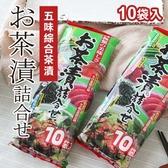 日本 浦島 五味綜合茶漬 56.8g 茶漬 飯友 茶泡飯 茶泡飯料 拌飯料 配飯 調味 日式