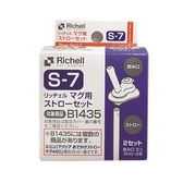 Richell 利其爾 LC 冷水壺450ml吸管配件2組入[衛立兒生活館]