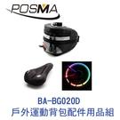 POSMA 戶外運動背包配件用品組 BA-BG020D