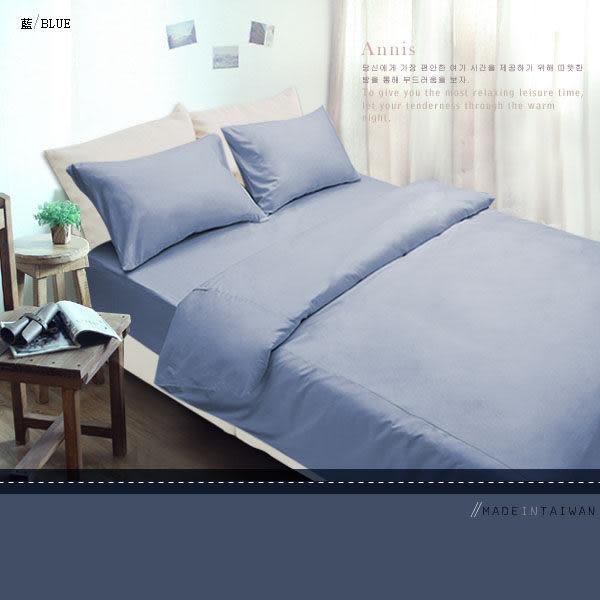 【Annis】台灣製、5色抗菌精梳棉雙人四件組(床包+被套+枕套)大鐘印染40支紗日本大和化工
