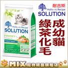 ◆MIX米克斯◆耐吉斯.成幼貓綠茶化毛新...