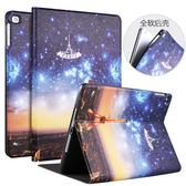 2018新款iPad保護套蘋果9.7英吋2017平板電腦pad新版a1822皮套超薄軟殼全包防摔a1893