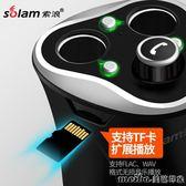 索浪車載MP3播放器藍芽免提電話杯式汽車音樂點煙器USB一拖三充電QM 美芭