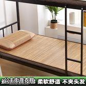 1.8m*2m折疊款 學生宿舍竹席單人床寢室涼席可折疊席草席 (其他尺寸咨詢客服)