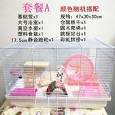 倉鼠籠 新款超大47基礎籠倉鼠金絲熊花枝DIY用品套餐城堡別墅籠子T