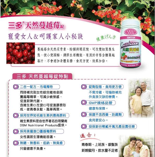 三多天然蔓越莓90粒【媽媽藥妝】素食可