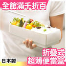 【小福部屋】日本 0.5公分 超薄 折疊便當盒 0.5cm 野餐 攜帶式 旅行 旅遊 送禮 環保【新品上架】