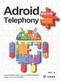 (二手書)Android實戰手冊:Telephony原理剖析與最佳實作