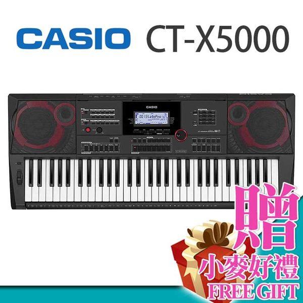【小麥老師樂器館】CASIO 卡西歐 CT-X5000 電子琴 61鍵 自動伴奏琴