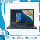 ACER 宏碁 TravelMate TMP2410-MG-591M 14吋筆記型電腦 (7代Core i5/8GB/940MX-2G獨顯/W10P)