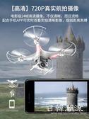 無人機 ?專業高清遙控小飛機玩具無人機航拍飛行器四軸充電兒童直升男孩