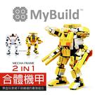 【MyBuild 積木】MIT首創設計 機甲戰隊MF5 合體機甲A (白+黃)