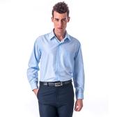 【金‧安德森】藍底細紋吸排窄版長袖襯衫