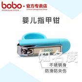 指甲剪 嬰兒指甲剪寶寶專用指甲鉗兒童指甲刀BQ202 3色