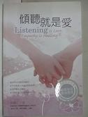 【書寶二手書T5/心理_BCJ】傾聽就是愛_黃維仁