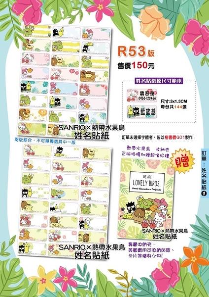 《客製化》R53 三麗鷗X熱帶水果鳥(中) 姓名貼 彩色姓名貼紙 【金玉堂文具】
