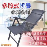 【G+居家】多段式折疊休閒躺椅-黑色