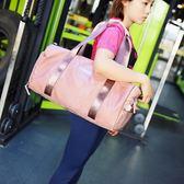健身包女潮瑜伽包輕便旅行李運動手提訓練包男幹濕分離防水遊泳包【甲乙丙丁生活館】