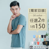 韓版開衩短袖上衣【JG6510】OBIYUAN 馬卡龍多色圓領素面短T 共16色