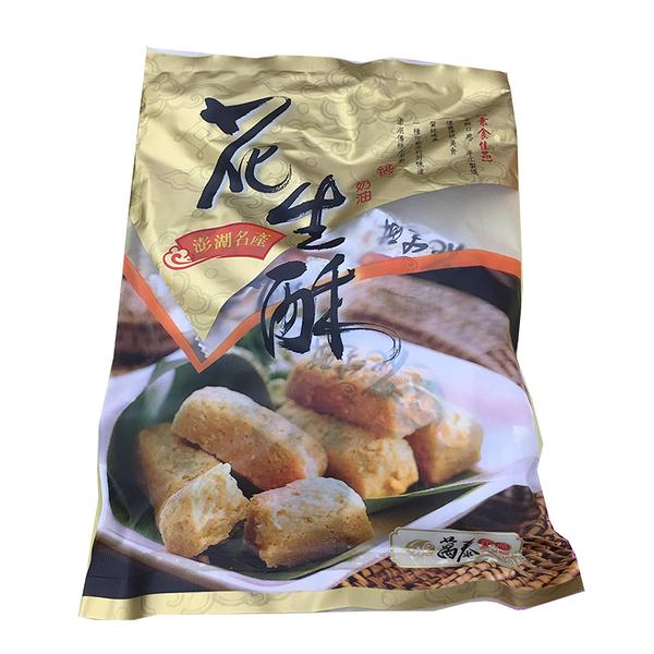 澎湖名產-奶油花生酥200g~萬泰食品