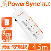 PowerSync群加 3開3插滑蓋防塵防雷擊延長線4.5M TPS333DN9045