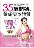 35歲開始,養成瘦身體質