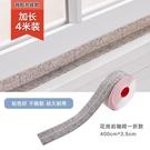 廚房防水防霉縫隙貼 防潮遮擋門窗貼條牆角密封裝飾膠條 露露日記