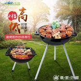 烤網 燒烤爐戶外家用木炭便攜5人以上蘋果爐野外全套工具燒烤架 igo 優家小鋪