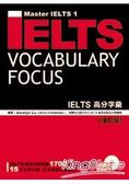 IELTS高分字彙【增訂版】(1MP3)