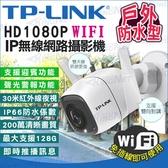 【雙12下殺只要1699】監視器 IP無線網路型攝影機 1080P WIFI 手機遠端 戶外防水型鏡頭