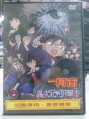 影音專賣店-P06-039-正版DVD*動畫【名偵探柯南:異次元的狙擊手】-劇場版
