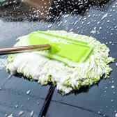 優惠快速出貨-洗車拖把非長柄伸縮式多功能專用拖布擦洗車刷車汽車軟毛刷子RM