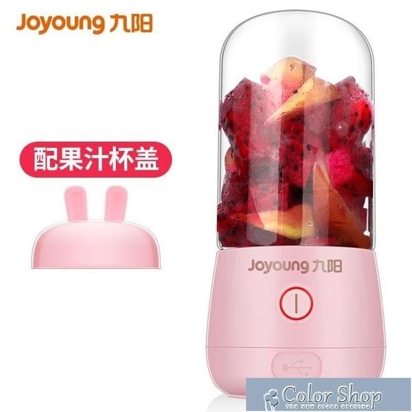 榨汁機 九陽榨汁機家用水果小型便攜式多功能炸果汁機打電動全自動榨汁杯 MKS 新年禮物