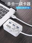 讀卡器多合一萬能通用USB3.0高速Type-c接口手機筆記本電腦兩用U盤