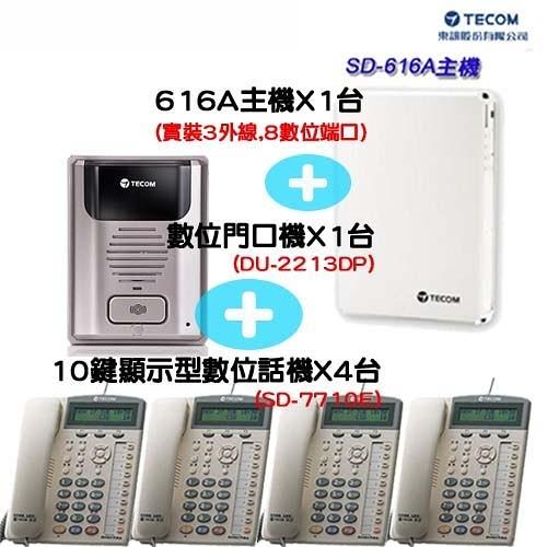 【SD-616A門禁套餐】SD-PK304東訊TECOM10鍵數位電話總機◆SD616AX1台+SD-7710EX4台+門口機X1台