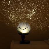 【免運】星空燈大人科學創意充電加亮滿天星投影燈四季天體星相儀