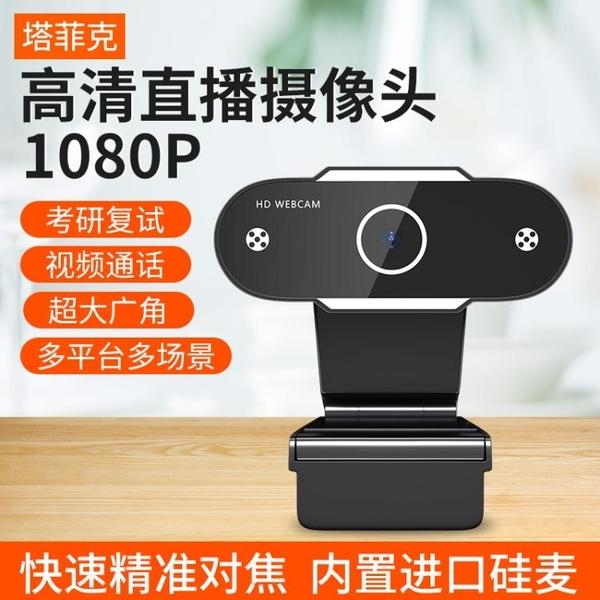 usb外置攝像頭高清1080P帶麥克風話筒一體外接電腦台式筆記本 {快速出貨}