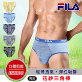立體剪裁 輕薄透氣 彈性吸排 男 花紗三角褲 台灣製 FILA