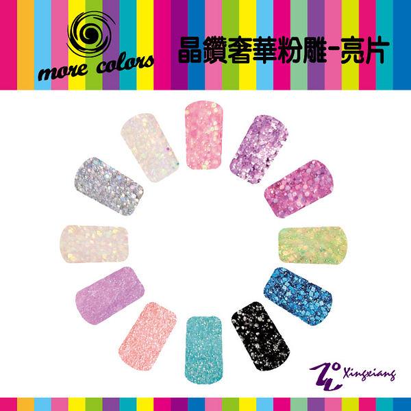 【More Colors】C3D-10 進口粉雕組 晶鑽奢華粉雕-亮片系列 1組共12色(形向Xingxiang 指甲彩繪 美甲nail)