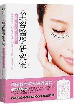 美容醫學研究室:韓國首席整形諮詢師開課!從臉到全身,62種手術解密X63項術前術