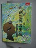 【書寶二手書T8/心理_XFE】創造思考訓練-創造思考的心理策略與技巧_饒見維
