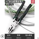 鉗子鋼絲鉗工業級鋼省力電工萬用萬能多功能工具手鉗 風尚